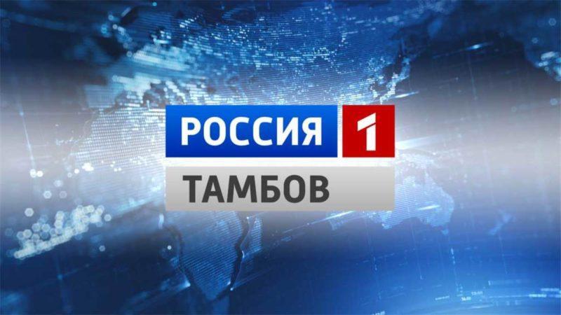 ТЕЛЕКАНАЛ «РОССИЯ 1»/ТАМБОВ