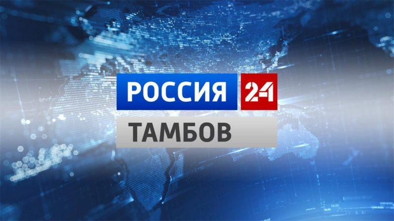 ТЕЛЕКАНАЛ «РОССИЯ 24»/ТАМБОВ