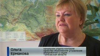 Ольга Ермакова, начальник отдела контроля качества образования Управления образования и науки Тамбовской области