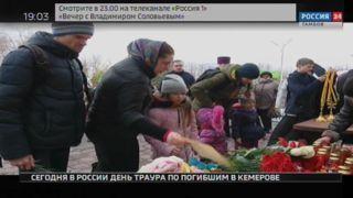 Мичуринцы скорбят вместе с Кемерово