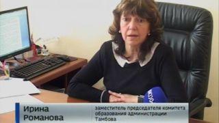Ирина Романова, заместитель председателя комитета образования администрации Тамбова
