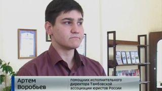 Артем Воробьев, помощник исполнительного директора Тамбовской ассоциации юристов России