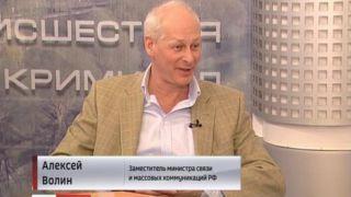 Алексей Волин, заместитель министра связи и массовых коммуникаций РФ