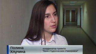 «Банк стажировок» поможет студентам с трудоустройством