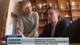 Алексей Никитин, начальник отдела ЖКХ, архитектуры и градостроительства администрации Котовска