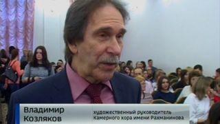 Владимир Козляков, руководитель Тамбовского камерного хора имени Рахманинова