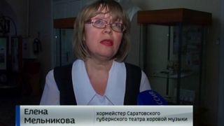 Елена Мельникова, хормейстер Саратовского губернского театра хоровой музыки