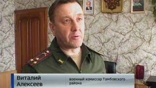 Виталий Алексеев, военком Тамбовского района