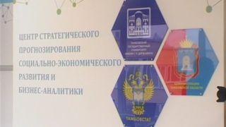 В ТГУ открыли Центр стратегического прогнозирования и бизнес-аналитики