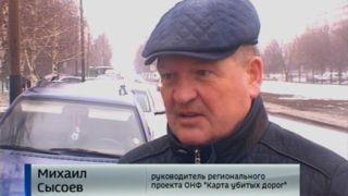 Михаил Сысоев, руководитель регионального проекта ОНФ «Карта убитых дорог»