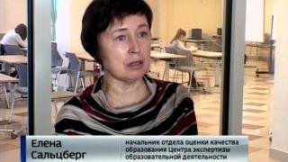 Елена Сальцберг, начальник отдела оценки качества образования ТОГКУ «Центр экспертизы образовательной деятельности».