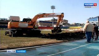 На «Спартаке» начали реконструкцию поля стадиона