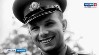 Тамбовчанам предлагают улыбнуться, как Юрий Гагарин