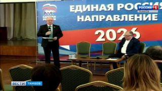 В Котовске провели межмуниципальную партийную дискуссию «Единая Россия. Направление 2026»
