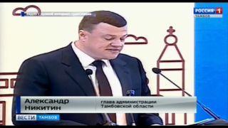 Александр Никитин, глава администрации Тамбовской области