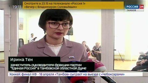 Ирина Тен, заместитель руководителя фракции Партии «Единая Россия» в Тамбовской областной Думе