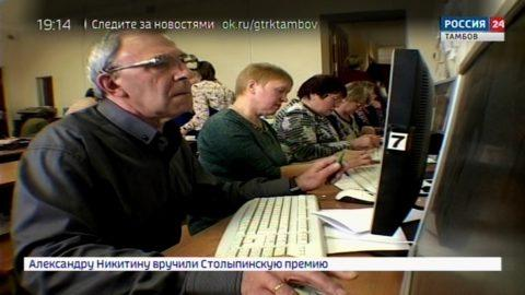 Пенсионеры нашли «общий язык» с компьютером