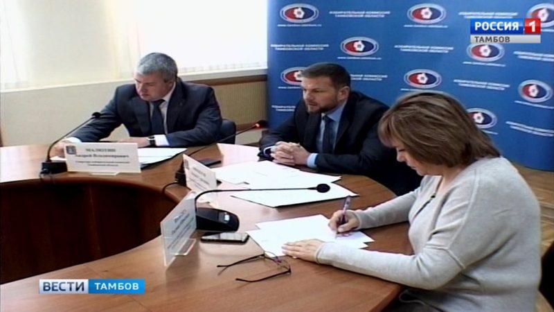 В облизбиркоме рассказали о порядке формирования участковых избирательных комиссий