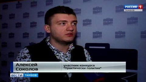 Алексей Соколов, участник конкурса «Практически политик»