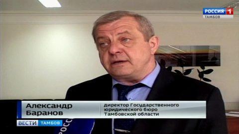 Александр Баранов, директор Государственного юридического бюро Тамбовской области