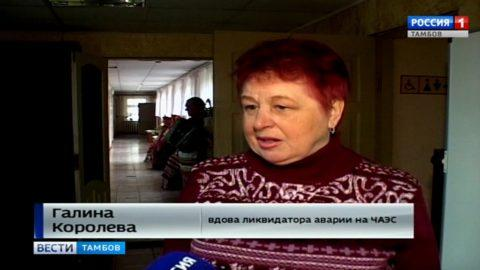 Общее горе: в Тамбове провели встречу вдов ликвидаторов аварии в Чернобыле