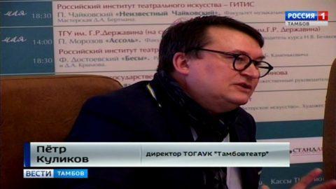 В Драмтеатре презентовали афишу 12-го театрального фестиваля имени Н.Х. Рыбакова