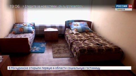 Дом для тех, кому трудно: социальную гостиницу открыли в Мичуринске