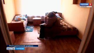 Социальная гостиница в Мичуринске сможет приютить 40 человек, попавших в сложную жизненную ситуацию