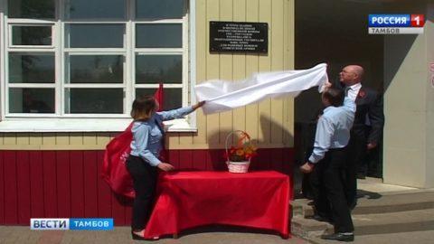 В Тамбове открыли две мемориальные доски