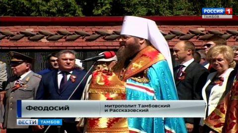 Панихиду по погибшим в Великой Отечественной войне отслужил митрополит Тамбовский и Рассказовский Феодосий