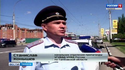 Станислав Конышев, начальник отделения пропаганды УГИБДД УМВД России по Тамбовской области