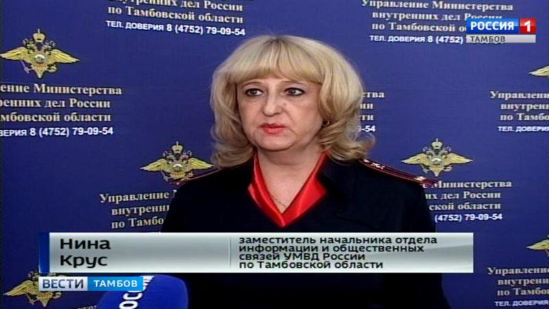 Нина Крус, заместитель начальника отдела информации и общественных связей УМВД России по Тамбовской области