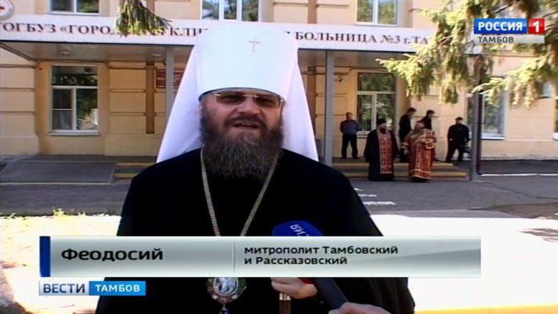 Феодосий, митрополит Тамбовский и Рассказовский