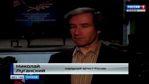Николай Луганский, народный артист России