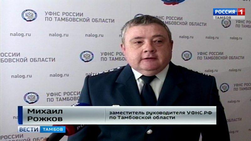 Михаил Рожков, заместитель руководителя УФНС РФ по Тамбовской области