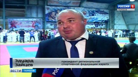 Эдуард Зайцев, президент региональной спортивной федерации каратэ