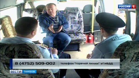 В Тамбовской области проверяют пассажирский транспорт