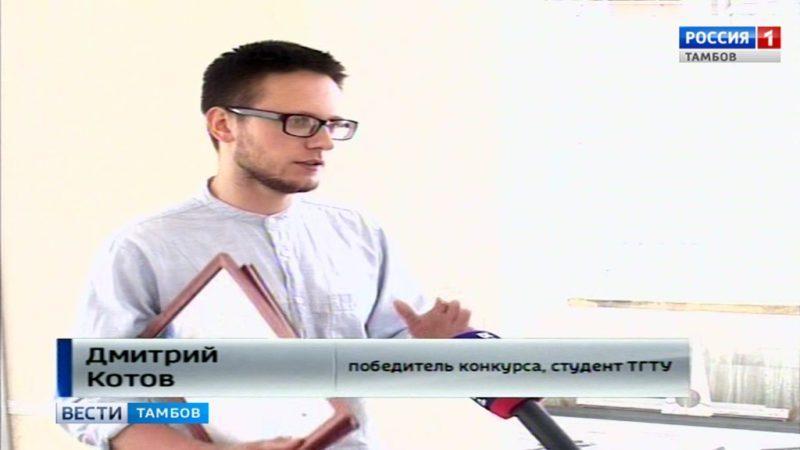Дмитрий Котов, победитель конкурса, студент ТГТУ
