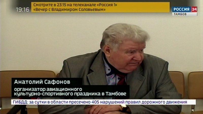 Анатолий Сафонов, организатор авиационного культурно-спортивного праздника в Тамбове