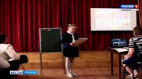 Младшие школьники презентовали исследовательские проекты