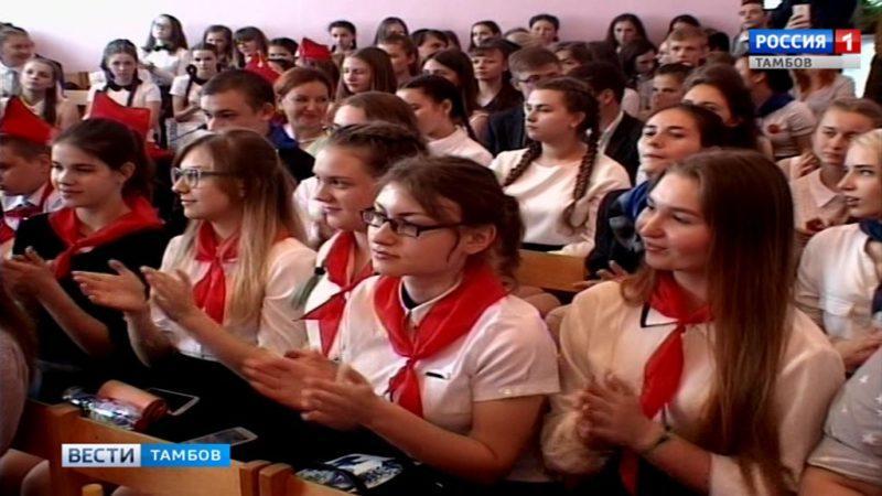 «Признание» активистам детских организаций Тамбова