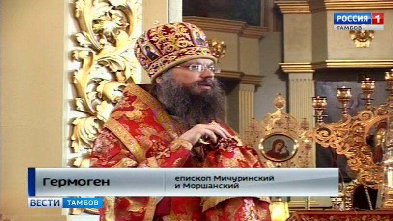 Гермоген, епископ Мичуринский и Моршанский