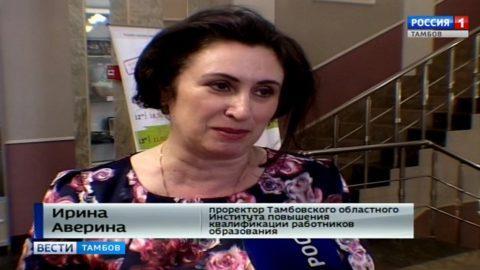 «Воспитателем года» в Тамбовской области стал педагог из  Мичуринска