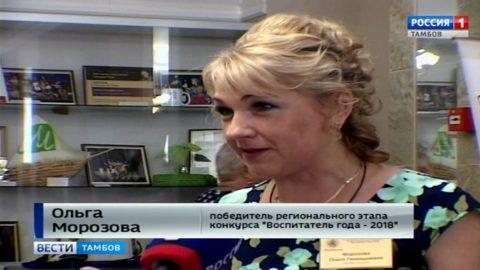 «Воспитателем года-2018» стала Ольга Морозова