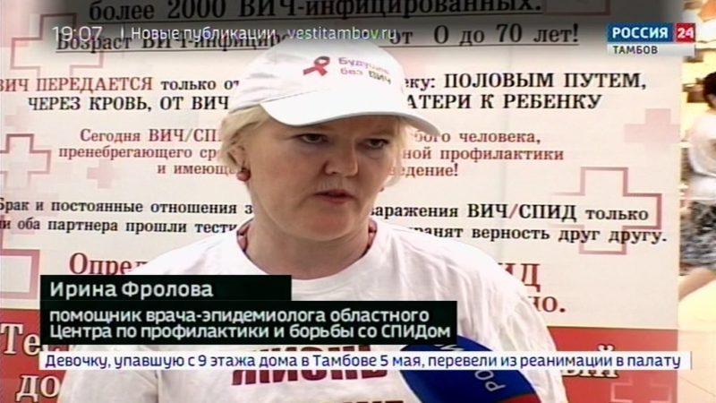 Тамбовская область присоединилась к Всероссийской акции «СТОП ВИЧ/СПИД»
