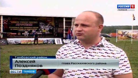 Алексей Поздняков, глава Рассказовского района