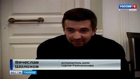Вячеслав Шолохов, исполнитель роли Сергея Рахманинова
