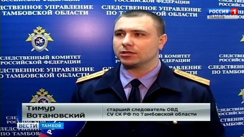 Тимур Вотановский, старший следователь ОВД СУ СК РФ по Тамбовской области