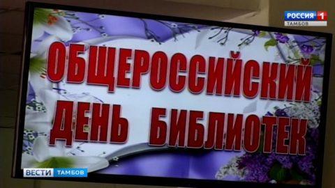 В общероссийский день библиотек лучшие специалисты города получили награды