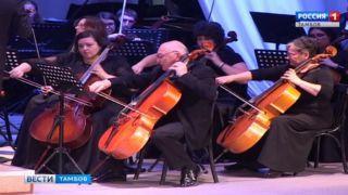 Большим концертом в Тамбове отметили юбилей Филармонии